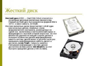 Жесткий диск (HDD — Hard Disk Drive) относится к несменным дисковым магнитным на