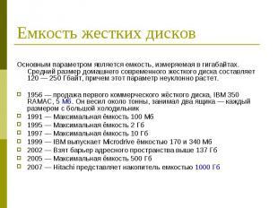 Основным параметром является емкость, измеряемая в гигабайтах. Средний размер до