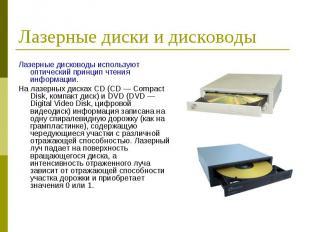 Лазерные дисководы используют оптический принцип чтения информации. Лазерные дис