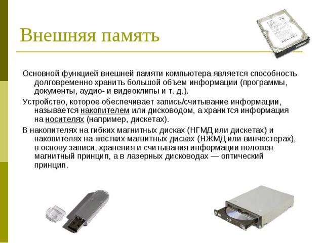 Основной функцией внешней памяти компьютера является способность долговременно хранить большой объем информации (программы, документы, аудио- и видеоклипы и т. д.). Основной функцией внешней памяти компьютера является способность долговременно храни…