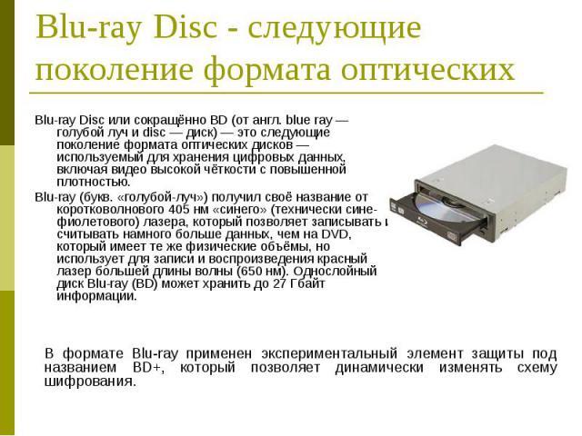 Blu-ray Disc или сокращённо BD (от англ. blue ray — голубой луч и disc — диск) — это следующие поколение формата оптических дисков — используемый для хранения цифровых данных, включая видео высокой чёткости с повышенной плотностью. Blu-ray Disc или …