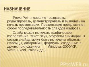 PowerPoint позволяет создавать, редактировать, демонстрировать и выводить на печ
