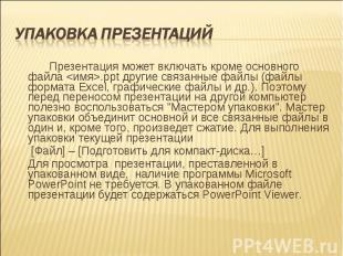 Презентация может включать кроме основного файла <имя>.ppt другие связанны