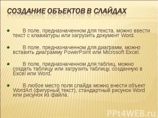 В поле, предназначенном для текста, можно ввести текст с клавиатуры или загрузит