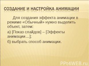 Для создания эффекта анимации в режиме «Обычный» нужно выделить объект, затем: Д