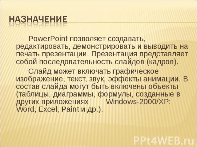 PowerPoint позволяет создавать, редактировать, демонстрировать и выводить на печать презентации. Презентация представляет собой последовательность слайдов (кадров). PowerPoint позволяет создавать, редактировать, демонстрировать и выводить на печать …