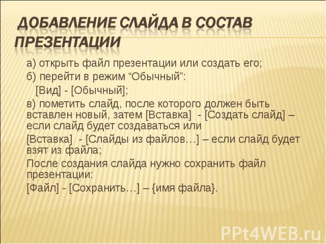 """а) открыть файл презентации или создать его; а) открыть файл презентации или создать его; б) перейти в режим """"Обычный"""": [Вид] - [Обычный]; в) пометить слайд, после которого должен быть вставлен новый, затем [Вставка] - [Создать слайд] – если слайд б…"""