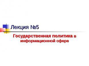 Лекция №5 Государственная политика в информационной сфере