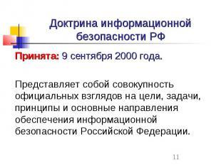 Доктрина информационной безопасности РФ Принята: 9 сентября 2000 года. Представл