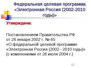 Федеральная целевая программа «Электронная Россия (2002-2010 годы)» Утверждена: