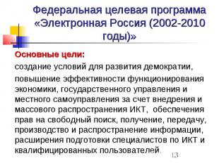 Федеральная целевая программа «Электронная Россия (2002-2010 годы)» Основные цел
