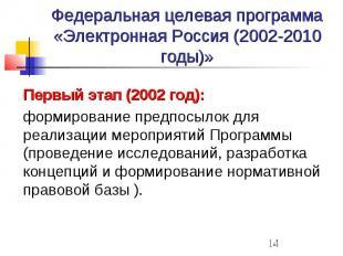 Федеральная целевая программа «Электронная Россия (2002-2010 годы)» Первый этап