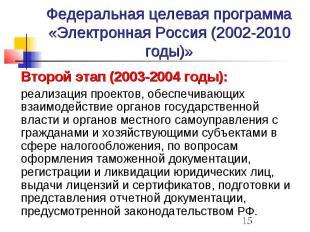 Федеральная целевая программа «Электронная Россия (2002-2010 годы)» Второй этап