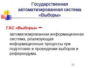Государственная автоматизированная система «Выборы» ГАС «Выборы» автоматизирован
