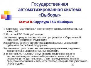 Государственная автоматизированная система «Выборы» Статья 8. Структура ГАС «Выб