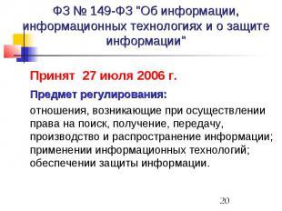 """ФЗ № 149-ФЗ """"Об информации, информационных технологиях и о защите информаци"""