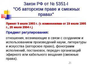 """Закон РФ от № 5351-I """"Об авторском праве и смежных правах"""" Принят 9 ию"""