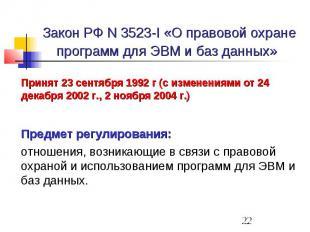 Закон РФ N 3523-I «О правовой охране программ для ЭВМ и баз данных» Принят 23 се