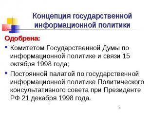 Концепция государственной информационной политики Одобрена: Комитетом Государств