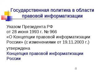 Государственная политика в области правовой информатизации Указом Президента РФ