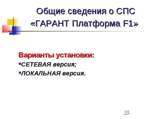 Общие сведения о СПС «ГАРАНТ Платформа F1»