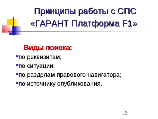 Принципы работы с СПС «ГАРАНТ Платформа F1»