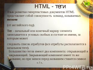 HTML - теги