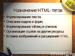 Назначение HTML-тегов Форматирования текста; Описания кадров и форм; Форматирова