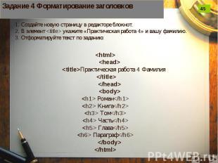 <html> <head> <title>Практическая работа 4 Фамилия </title&