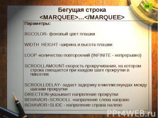 Бегущая строка <MARQUEE>…</MARQUEE> Параметры: BGCOLOR- фоновый цвет