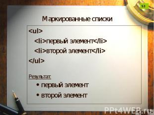 Маркированные списки <ul> <li>первый элемент</li> <li>вт