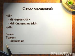 Списки определений <dl> <dt>Термин</dt> <dd>Определение&