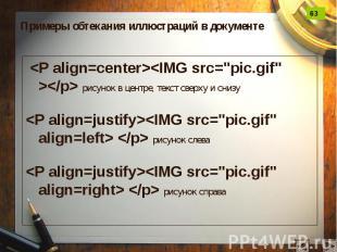 "<P align=center><IMG src=""pic.gif"" ></p> рисунок в ц"