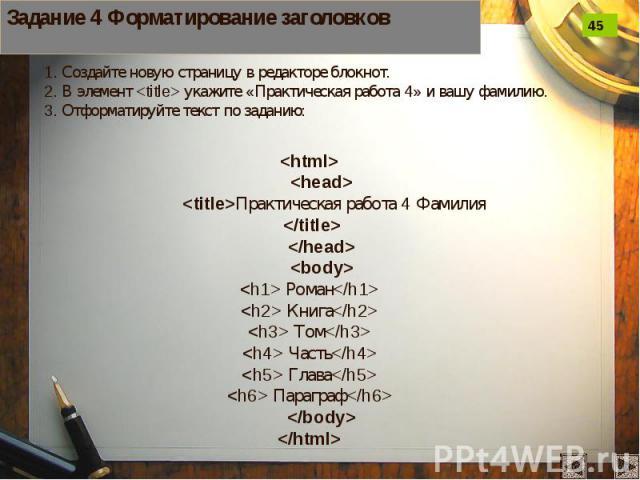 <html> <head> <title>Практическая работа 4 Фамилия </title> </head> <body> <h1> Роман</h1> <h2> Книга</h2> <h3> Том</h3> <h4> Часть</h4> <h5> Глава</h5> …