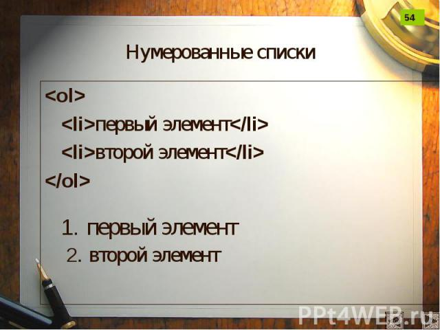 Нумерованные списки <ol> <li>первый элемент</li> <li>второй элемент</li> </ol> 1. первый элемент 2. второй элемент