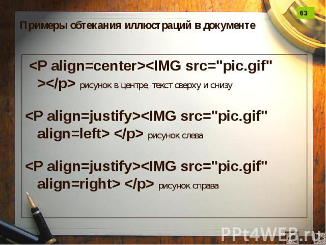 "<P align=center><IMG src=""pic.gif"" ></p> рисунок в центре, текст сверху и снизу <P align=center><IMG src=""pic.gif"" ></p> рисунок в центре, текст сверху и снизу <P align=justify><IMG sr…"