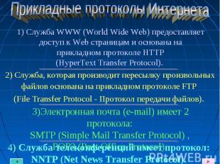1) Служба WWW (World Wide Web) предоставляет доступ к Web страницам и основана н