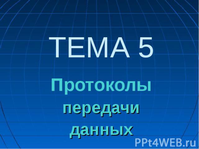 ТЕМА 5 Протоколы передачи данных