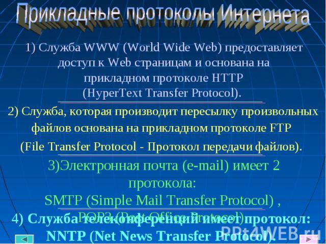 1) Служба WWW (World Wide Web) предоставляет доступ к Web страницам и основана на прикладном протоколе HTTP (HyperText Transfer Protocol). 1) Служба WWW (World Wide Web) предоставляет доступ к Web страницам и основана на прикладном протоколе HTTP (H…