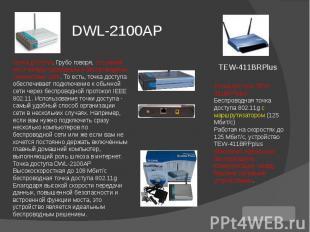 DWL-2100AP