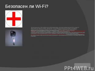 Безопасен ли Wi-Fi? Одной из главных проблем беспроводных сетей является их безо