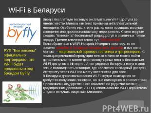 Wi-Fi в Беларуси