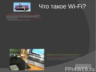"""Что такое Wi-Fi? Wi-Fi (от англ. Wireless Fidelity -- дословно """"Беспроводна"""