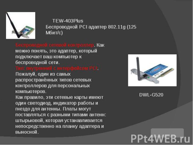 TEW-403Plus