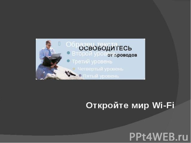 Откройте мир Wi-Fi