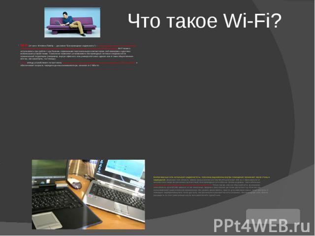 """Что такое Wi-Fi? Wi-Fi (от англ. Wireless Fidelity -- дословно """"Беспроводная надежность"""") -- беспроводная технология соединения компьютеров в сеть или подключения их к Интернету, основанная на использовании радиоволн. Wi-Fi можно использов…"""