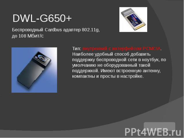 DWL-G650+