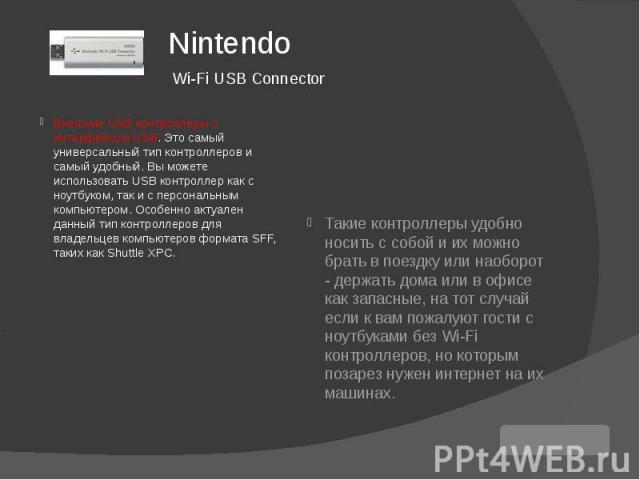 Nintendo Внешние USB контроллеры с интерфейсом USB. Это самый универсальный тип контроллеров и самый удобный. Вы можете использовать USB контроллер как с ноутбуком, так и с персональным компьютером. Особенно актуален данный тип контроллеров для влад…