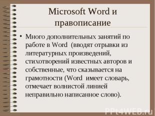 Много дополнительных занятий по работе в Word (вводят отрывки из литературных пр
