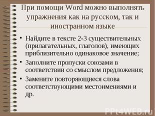 Найдите в тексте 2-3 существительных (прилагательных, глаголов), имеющих приблиз